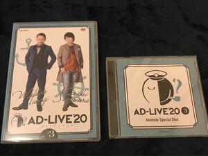 【DVD】AD-LIVE'20★第3巻★高木渉・鈴村健一