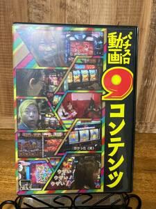 「スロ魂DVD Vol.1 パチスロ必勝本6月号増刊 特別付録」パチンコ DVD まとめ購入可 P1