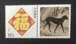 中国 福 犬のタブ付き1種完 未使用 NH