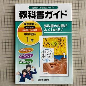 教科書ガイド 中学理科1年 東京書籍版/文理