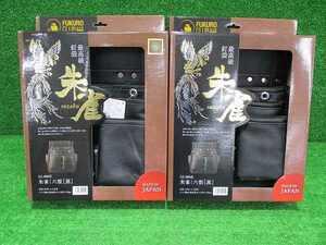 未使用品【FUKURO CLUB/ふくろ倶楽部】SZ-886 朱雀 六型 黒 釘袋 2コセット