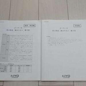 税理士試験 法人税法 実力テスト