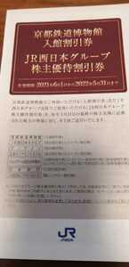 JR西日本グループ 株主優待割引券 京都鉄道博物館入館割引券 株主優待