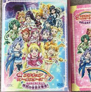 DVD映画プリキュアオールスターズDX みんなともだちっ☆奇跡の全員大集合!