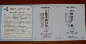 東武トップツアーズ 株主優待割引券2枚セット 2021年12月迄★東武鉄道 株主優待券/旅行A