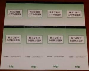 トーホー株主優待券40000円分(5千円分×8冊)/2022年6月迄★A-プライス/お買物割引券