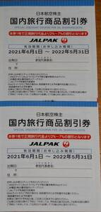 日本航空 国内旅行商品割引券2枚セット/2022年5月迄★JAL/株主優待券A