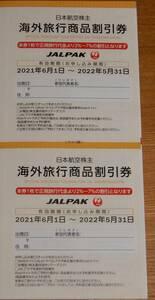 日本航空 海外旅行商品割引券2枚セット/2022年5月迄★JAL/株主優待券A