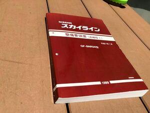 【美品 希少】スカイラインR34 GT-R 整備要領書(追補版Ⅰ)1999年1月(平成11年1月)BNR34型 サービスマニュアル 日産 ニッサン