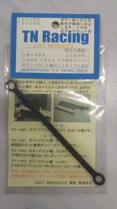 送料無料 TN-483 リヤ用タワーバー TA05 TB03 対応 未使用 未開封