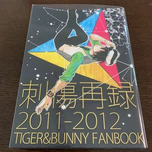 刺傷 同人誌 タイバニ 『刺傷 再録2011-2012』キヅナツキ