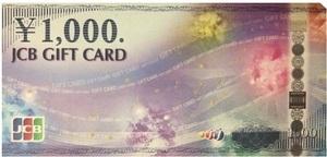 JCBギフトカード 1,000円券 切手