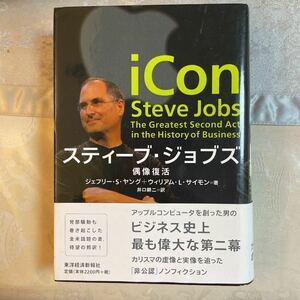 スティーブ・ジョブズ icon