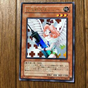 遊戯王 お注射天使リリー BE2-JP171 #2