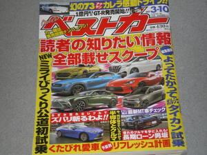 ベストカー2021.3.10スープラGRMN/ベンツSクラス/BMW M3&M4/ルノーメガーヌRS/ロータスニューモデル/New MIRAI/マツダMX-30EV/