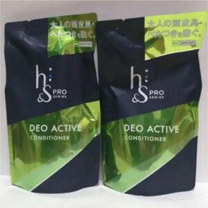 h&s(エイチアンドエス) プロシリーズ デオアクティブ コンディショナー 詰め替え(300g) 2袋