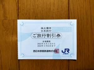 最新☆JR西日本株主優待 日本旅行ご旅行割引券