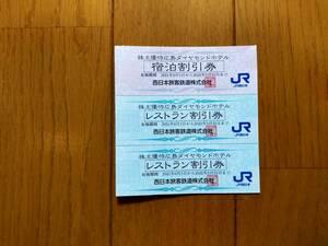 最新☆JR西日本株主優待[広島ダイヤモンドホテル]宿泊30%1枚+飲食10%割引2枚セット