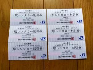 最新☆JR西日本株主優待 駅レンタカー 割引券6枚 20%OFF☆