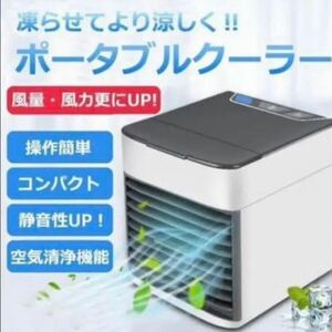 ミニエアコン ミニクーラー 省エネ 卓上 冷風扇 冷風機 ポータブル USB アウトドアや屋外でも持ち運び便利 小型冷風機 オマケ付