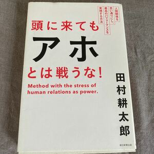 美品 頭に来てもアホとは戦うな! 人間関係を思い通りにし、最高のパフォーマンスを実現する方法 田村耕太郎
