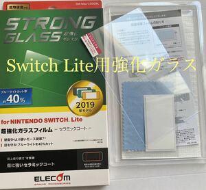 Switch Lite用強化ガラスフィルム★ブルーライト40%カット★モース硬度7以上★0.33mm★セラミックコート★任天堂★スイッチライトELECOM