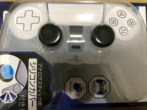 新品未開封 PS5コントローラ用 クリアプロテクト クリアホワイト ANS-PSV001WH PlayStation5 プレイステーション5 SILICON PROTECT ANSWER