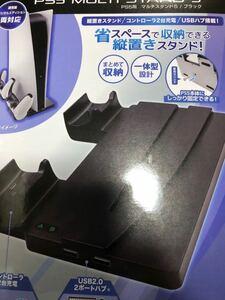 新品未開封 PS5用 マルチスタンド 5 ANS-PSV007BK ブラック MULTI STAND 5 answer PlayStation5 プレイステーション5 通常盤本体対応