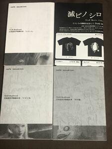 ニーアレプリカント アフレコ台本複製版 ■日本語音声収録台本■ 3冊セット ニーアオートマタ NieR Replicant NieR:Automata ★激レア★