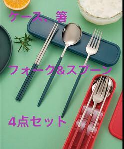 弁当用 ステンレス製 箸&スプーン&フォーク 収納ケース付き  4点1セット