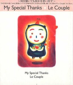 □ Le Couple ル・クプル [ My Special Thanks ] USED ベスト CD 即決 送料サービス ♪