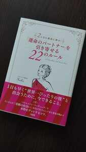 ☆「運命のパートナー」を引き寄せる22のルール☆keiko☆