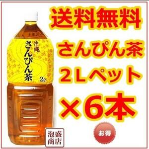 さんぴん茶ジャスミンティー 2L×6本 クーポンでお得にどうぞ!