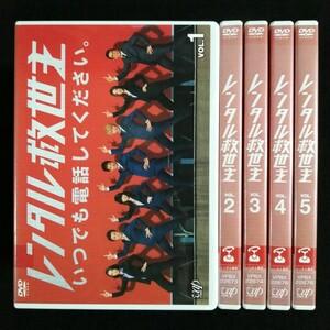 DVD レンタル救世主 全5巻セット レンタル版