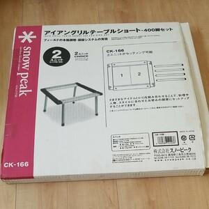 スノーピーク アイアングリルテーブル ショート 廃盤 未使用 ステンレストレー2枚
