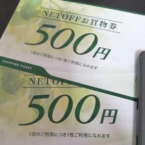 ネットオフ 株主優待 お買い物券 500円オフ ×2枚 取引ナビ