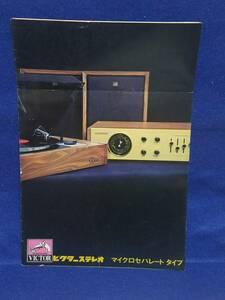 ★マニュアルのみの出品です M710 ビクター ステレオ カタログ マイクロセパレートタイプ VICTOR S91269C レア 希少 おりしわあり