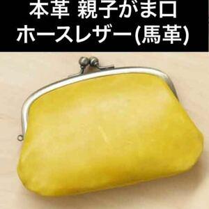 本革 ホースレザー がま口 小銭入れ イエロー 黄色 コインケース がま口財布 馬革 がま口ポーチ 日本製 新品 男女兼用