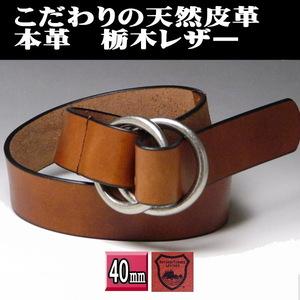 メンズベルト 栃木レザー 本革 ダブルリング40 CBR チョコブラウン 茶色 日本製 新品 本物 国産 太 肉厚