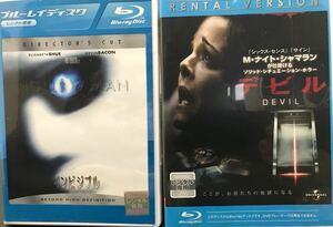 インピジブル/デビル  Blu-ray