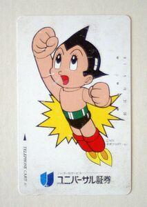 鉄腕アトム NTV 手塚プロダクション ユニバーサル証券/TELPHONE CARO 50度数 NTT 使用済みの商品画像