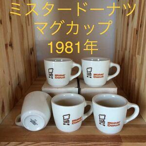 送料込◆ミスタードーナツ ◆マグカップ ◆1981年オリジナル◆当時物◆コーヒーカップ ◆ミスド ◆箱付き