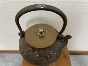 時代物(茶道具 )亀文堂造 銀銀象嵌提手 草花盛上図 底款 鉄瓶 供箱