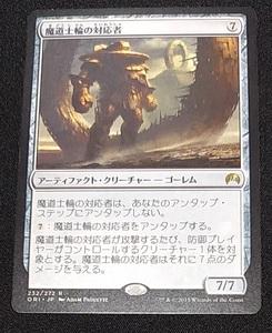 MTG 日本語【マジック・オリジン ORI】232 R 魔道士輪の対応者