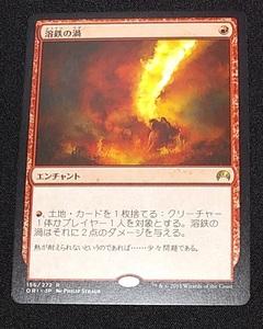 MTG 日本語【マジック・オリジン ORI】156 R 溶鉄の渦