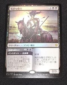 MTG 日本語【エルドレインの王権 ELD】097 R 残忍な騎士 ★Foil