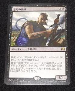 MTG 日本語【マジック・オリジン ORI】101 R 墓刃の匪賊