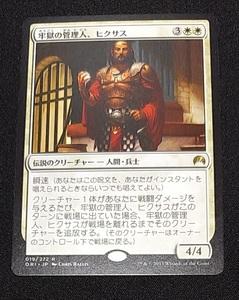 MTG 日本語【マジック・オリジン ORI】019 R 牢獄の管理人、ヒクサス