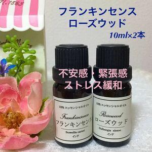 ★フランキンセンス&ローズウッド★高品質セラピーグレード精油★