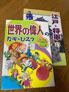学研のなぞひみつシリーズ 世界の偉人 江戸将軍 二冊